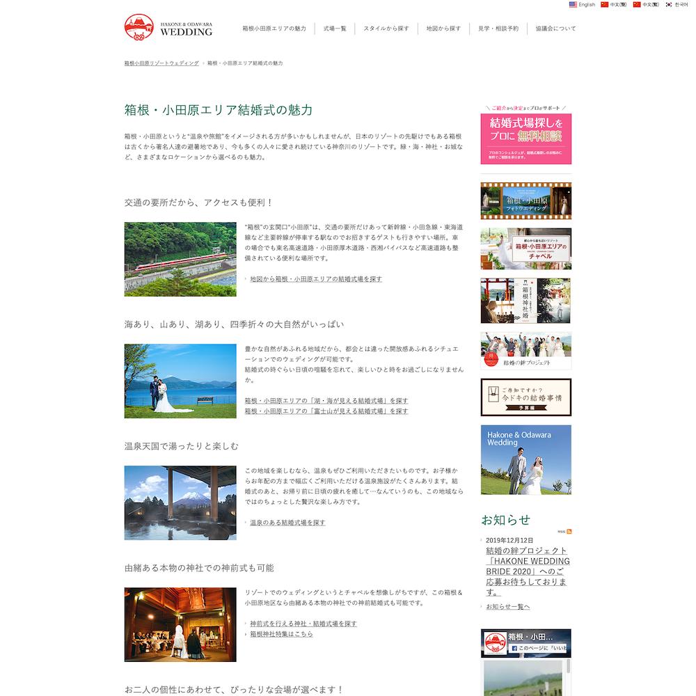 箱根小田原リゾートウェディング(2019年) Webサイト画像2