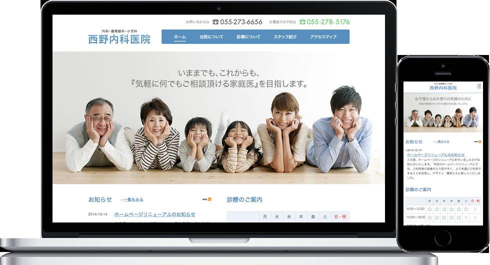 bingo!CMSVer1.6制作事例西野内科医院TOP