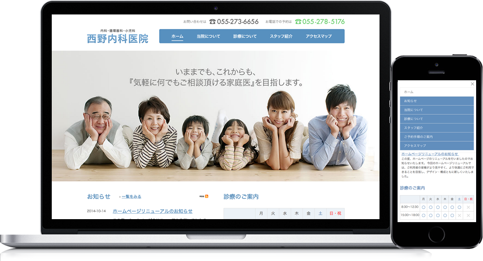 bingo!CMSVer1.6制作事例西野内科医院Webサイトトップページ スマホメニュー