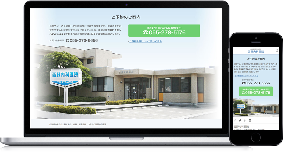 bingo!CMSVer1.6制作事例西野内科医院Webサイトトップページ 予約案内