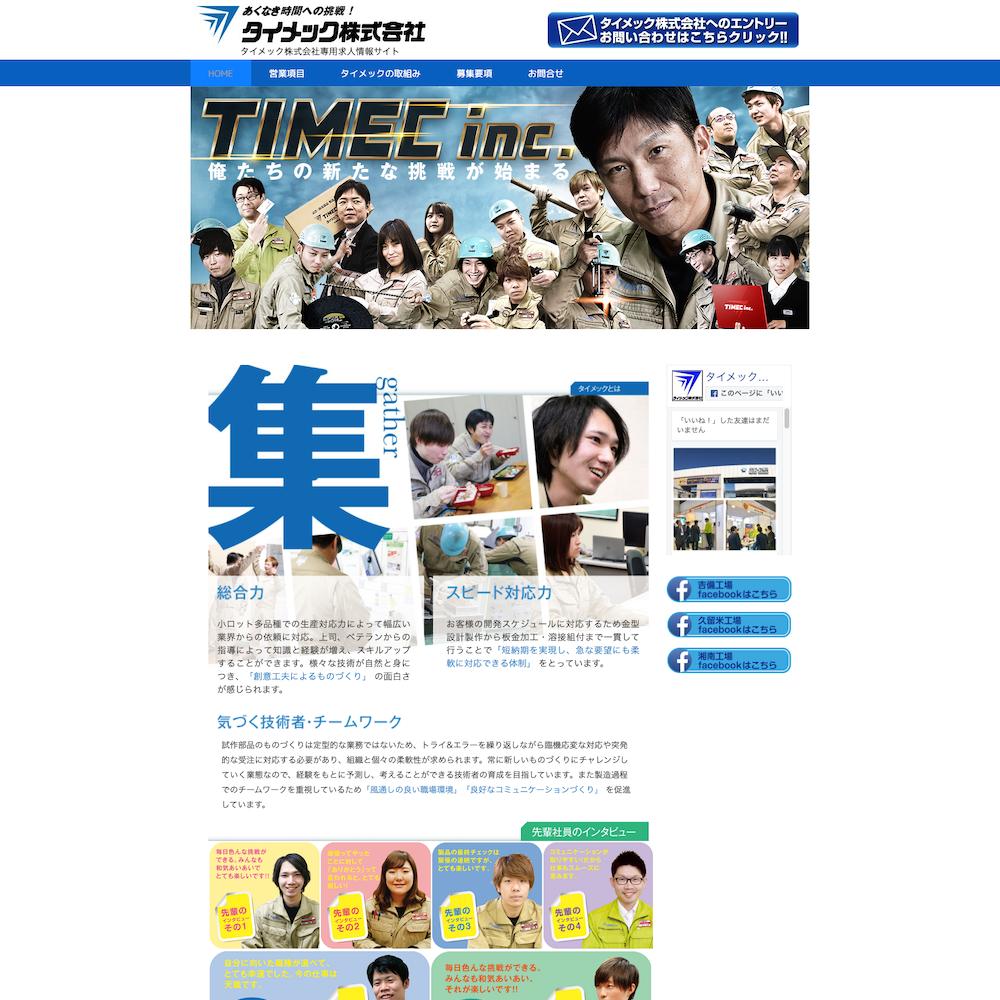 タイメック株式会社 求人サイトWebサイト画像1
