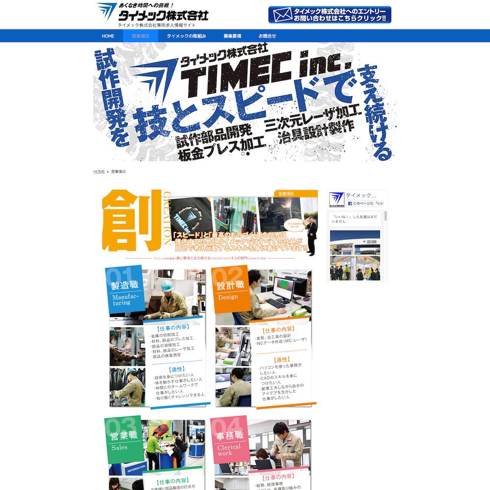 タイメック株式会社 求人サイトWebサイト画像2