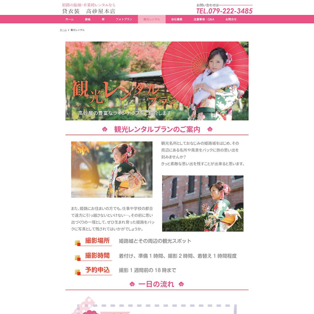 株式会社 貸衣裳高砂屋本店Webサイト画像2