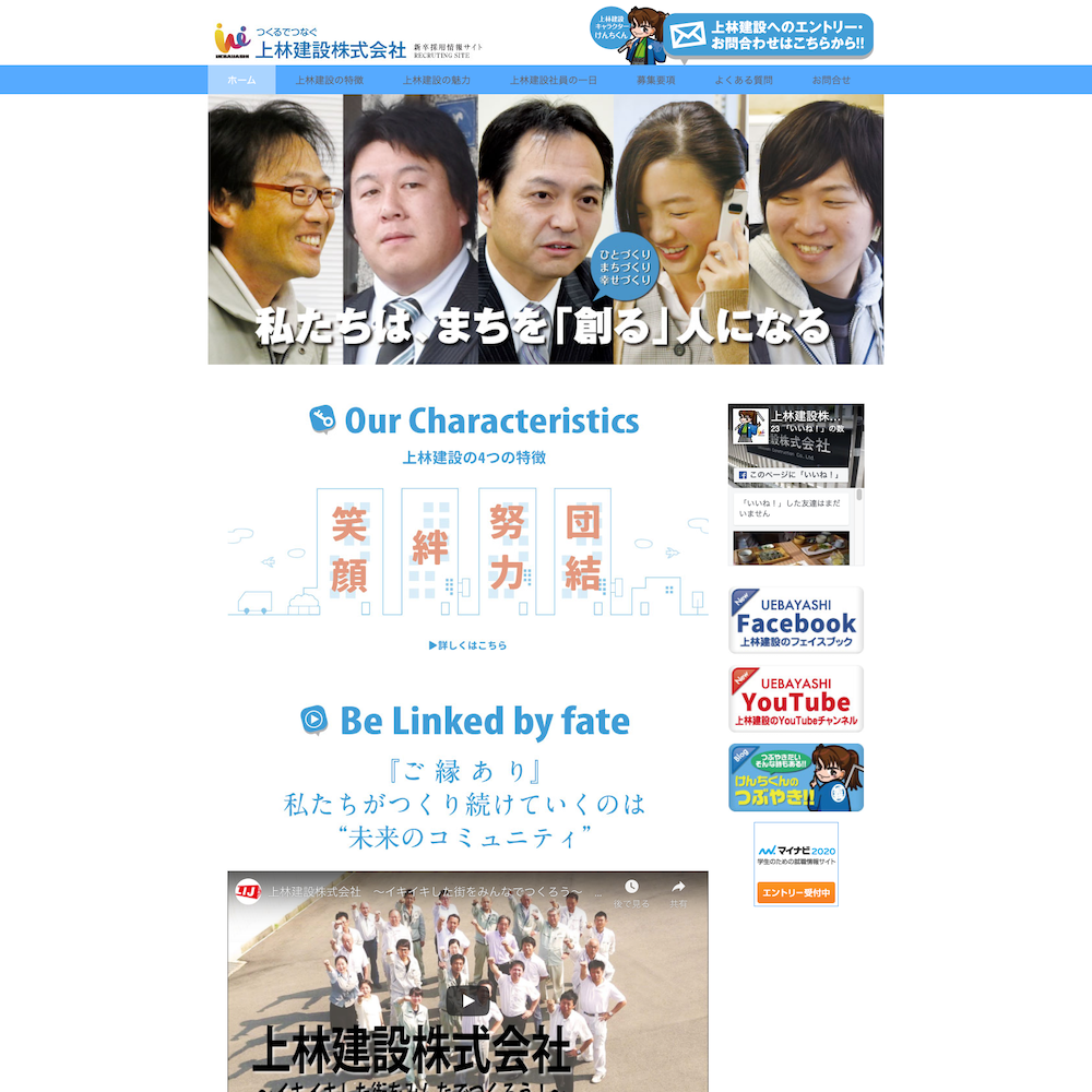 上林建設株式会社 リクルートサイトWebサイト画像1