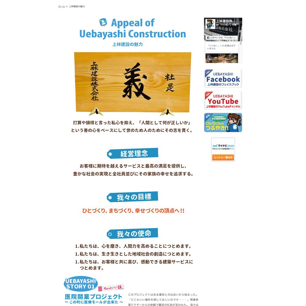 上林建設株式会社 リクルートサイトWebサイト画像2