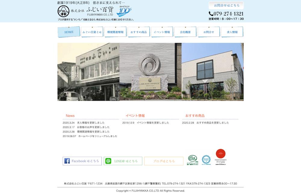 株式会社 ふじい百貨Webサイト画像1