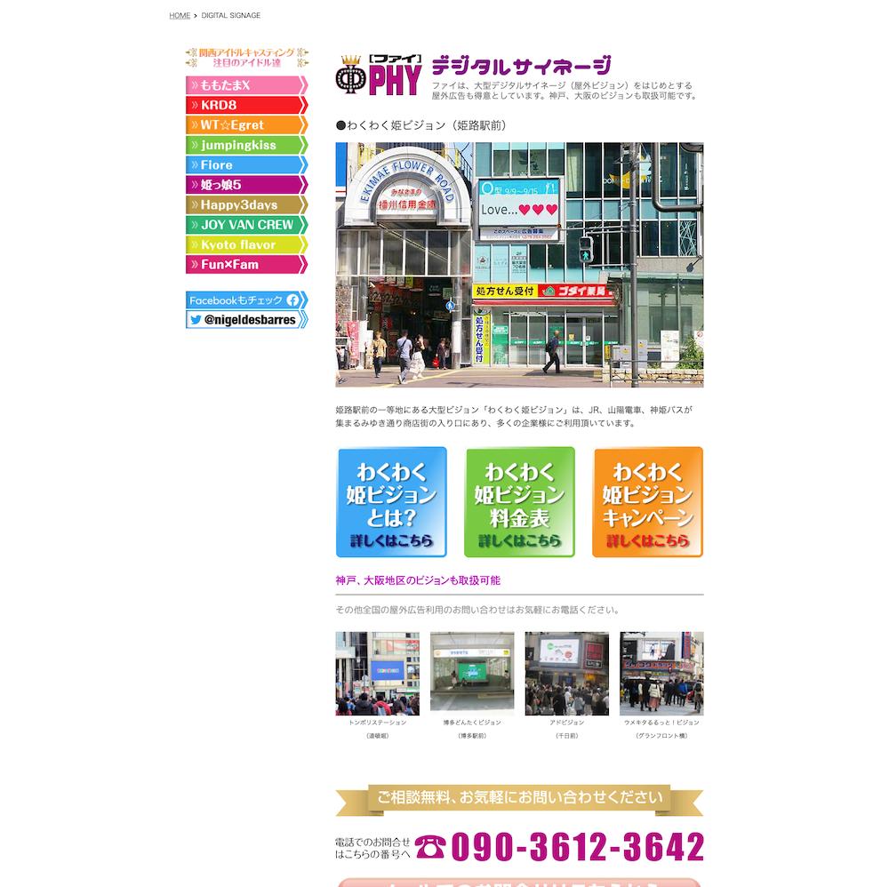 株式会社 ファイWebサイト画像2
