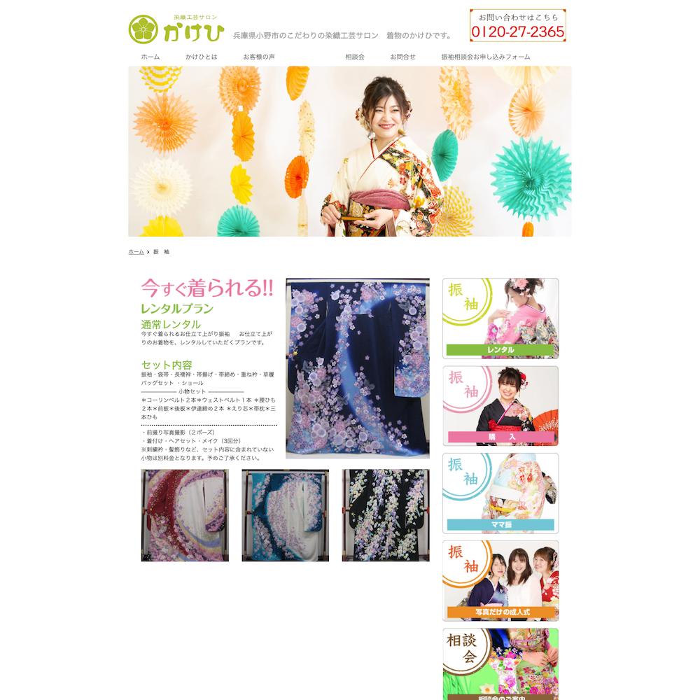 染織工芸サロン かけひWebサイト画像2