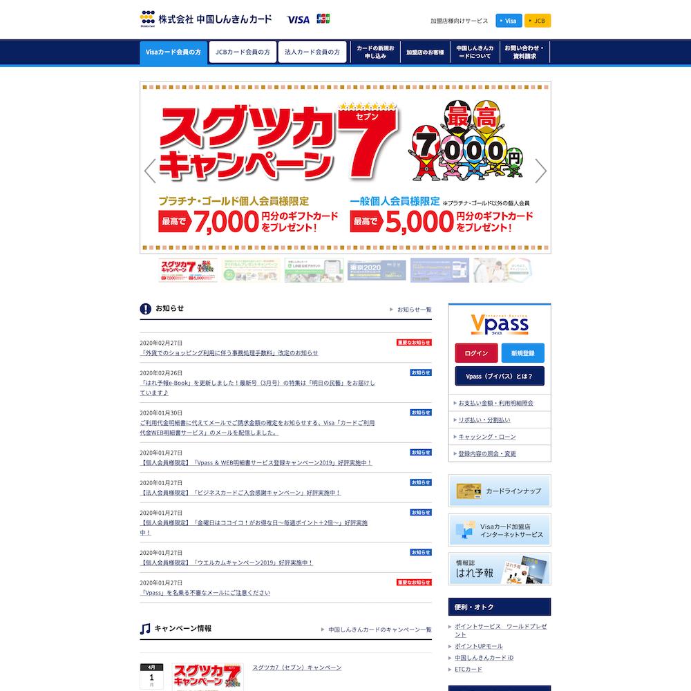 株式会社 中国しんきんカードWebサイト画像1