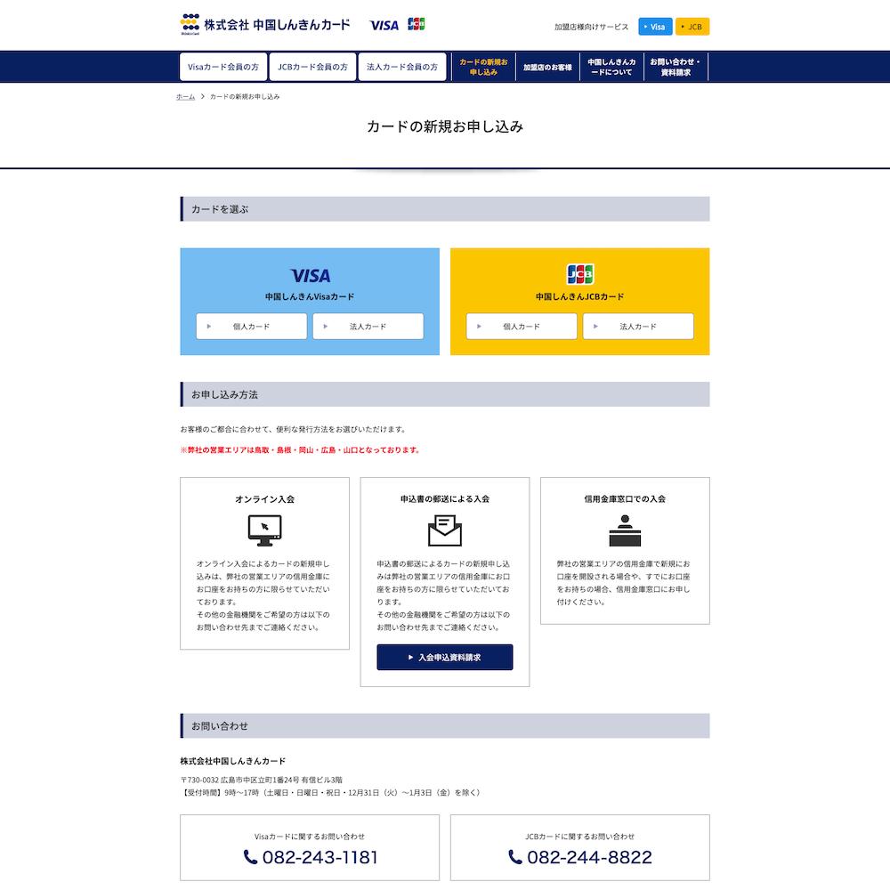 株式会社 中国しんきんカードWebサイト画像2
