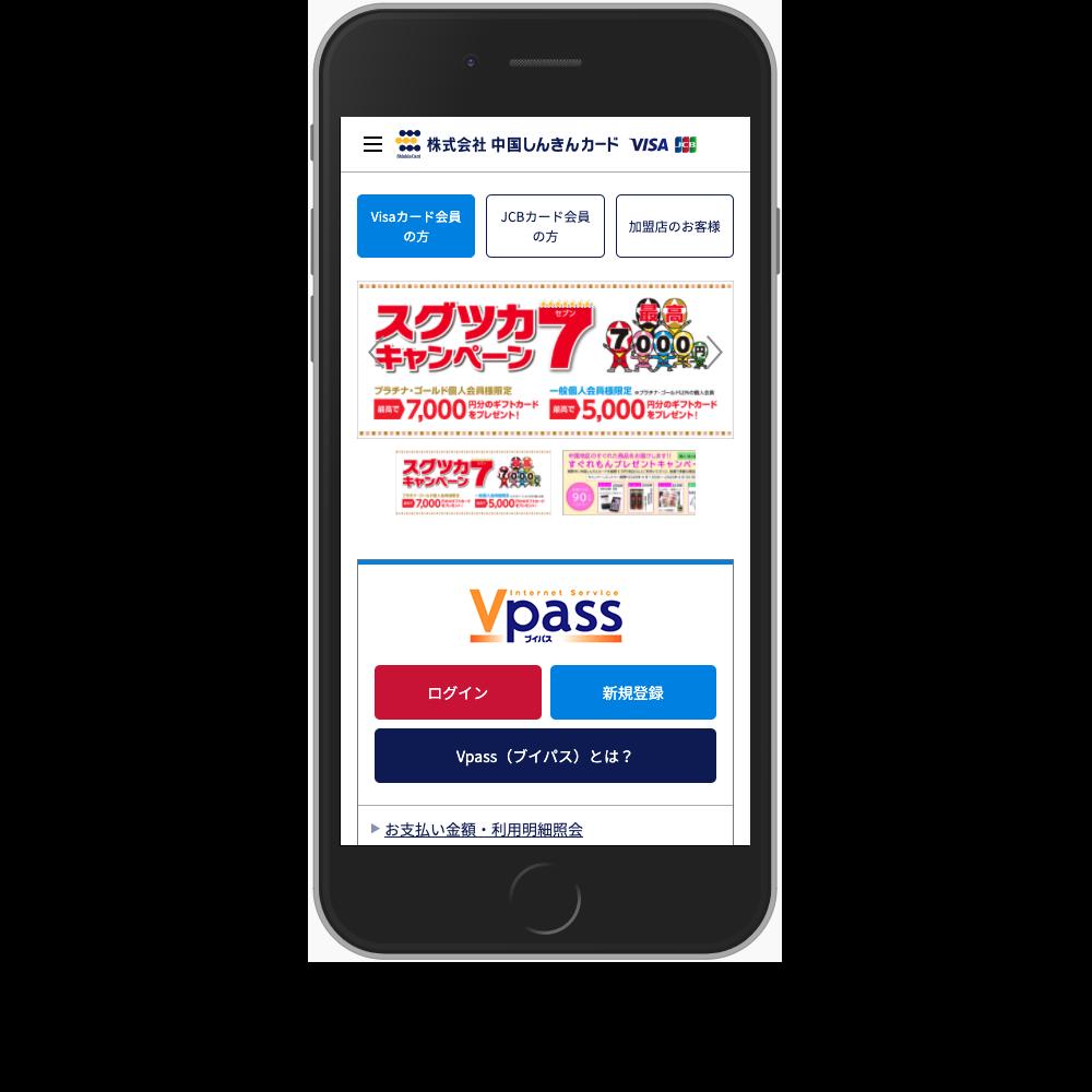 株式会社 中国しんきんカードWebサイト画像3