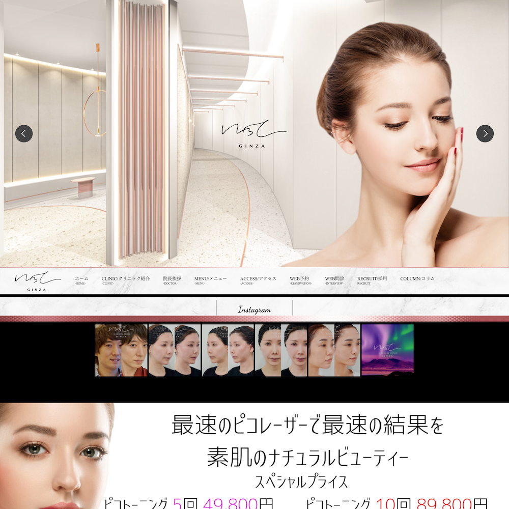 N Beauty Clinic GINZAWebサイト画像1