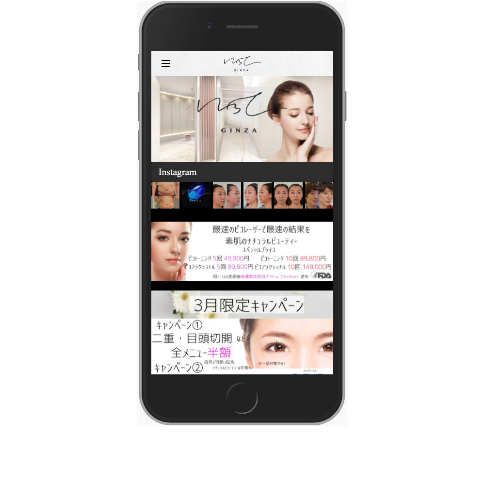 N Beauty Clinic GINZAWebサイト画像3