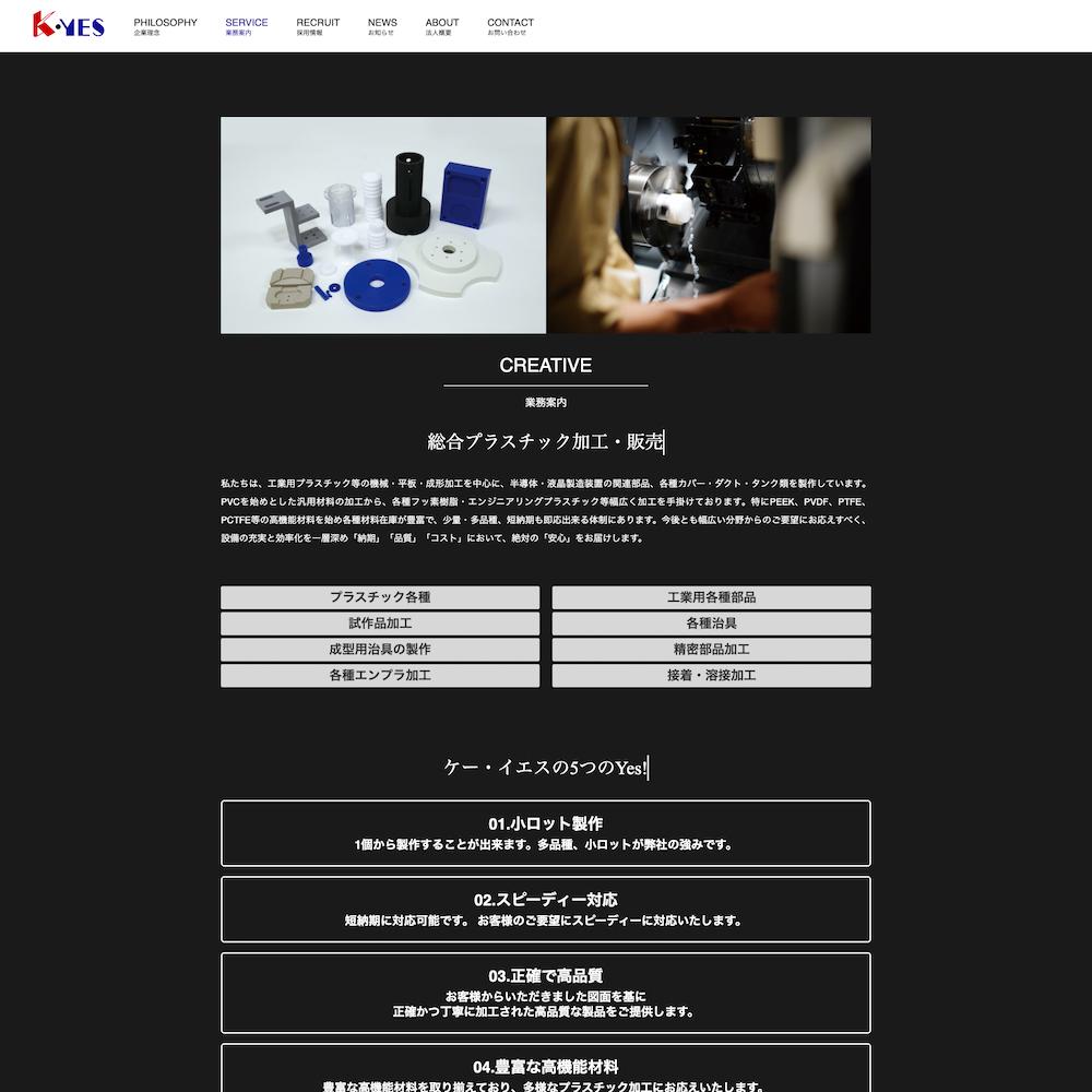 有限会社 ケー・イエスWebサイト画像2