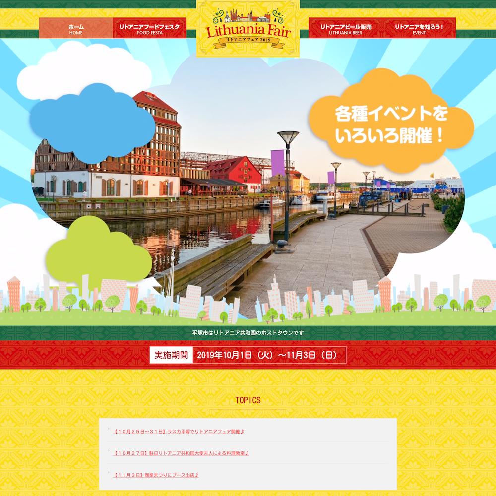 リトアニアフェア 2019Webサイト画像1