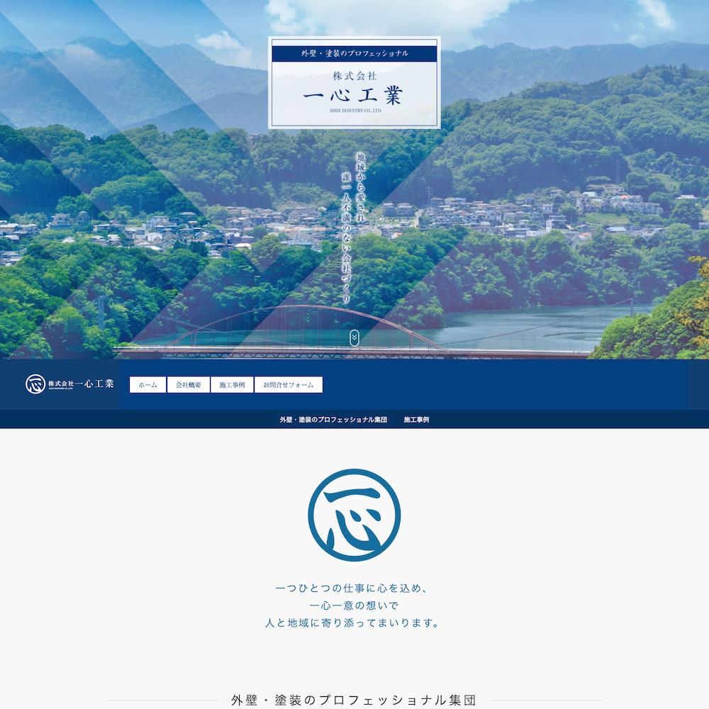 株式会社 一心工業Webサイト画像1