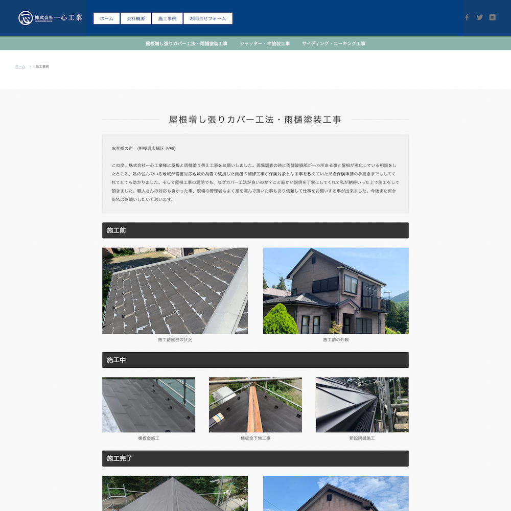株式会社 一心工業Webサイト画像2