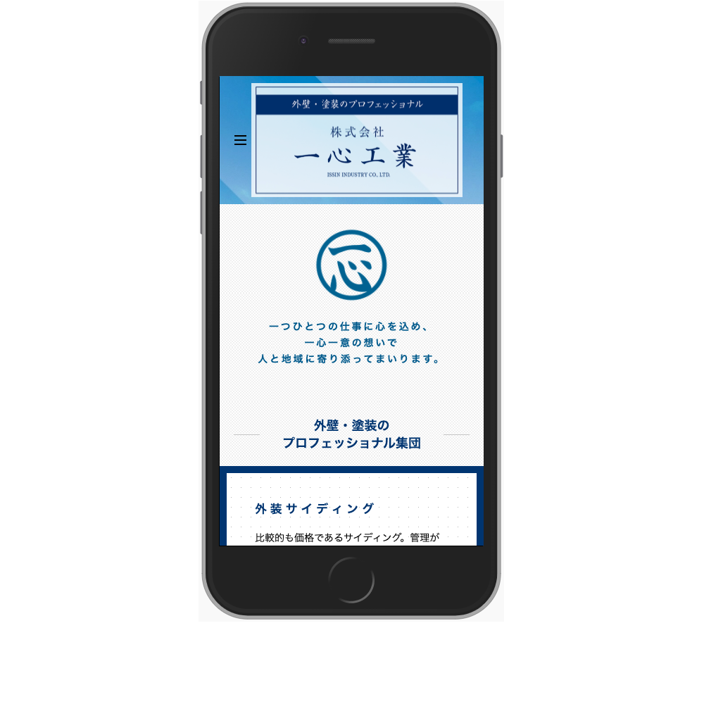 株式会社 一心工業Webサイト画像3