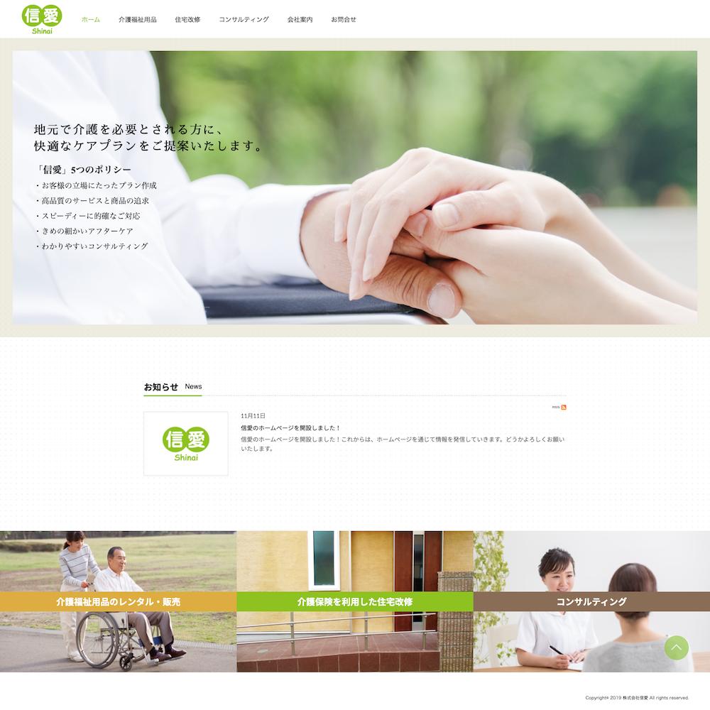 株式会社 信愛Webサイト画像1