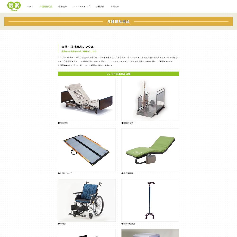 株式会社 信愛Webサイト画像2