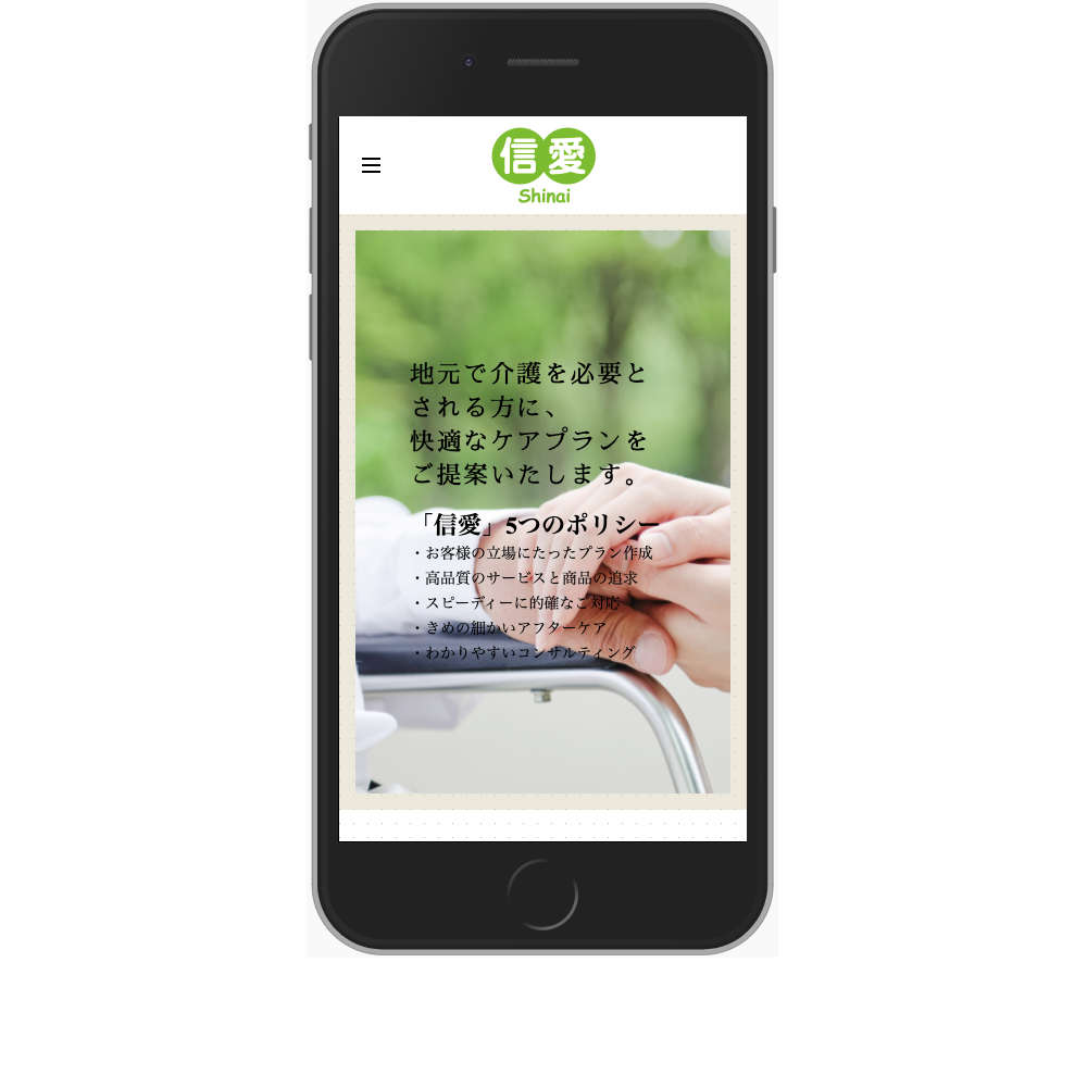 株式会社 信愛Webサイト画像3