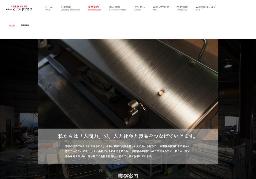 株式会社 ウエルドプラスWebサイト画像2