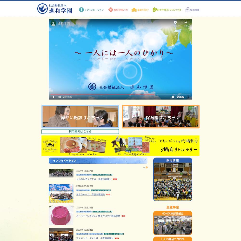 社会福祉法人 進和学園Webサイト画像1