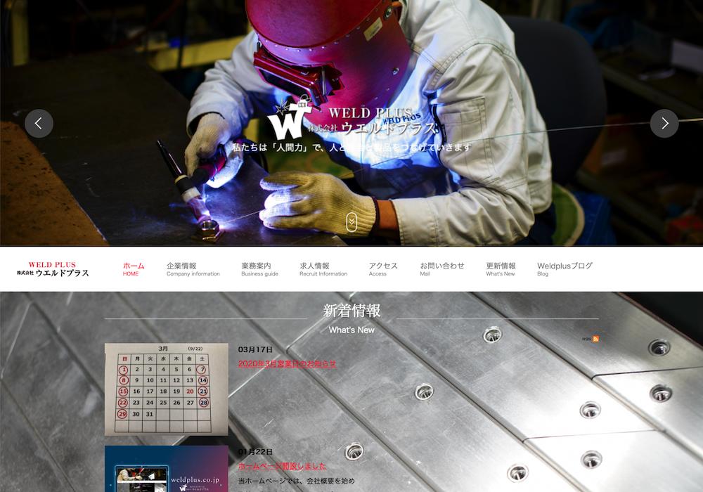 株式会社 ウエルドプラスWebサイト画像1