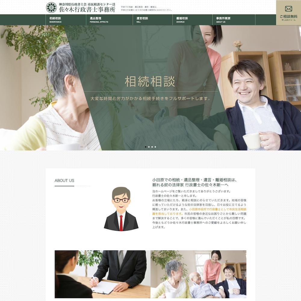 佐々木行政書士事務所Webサイト画像1