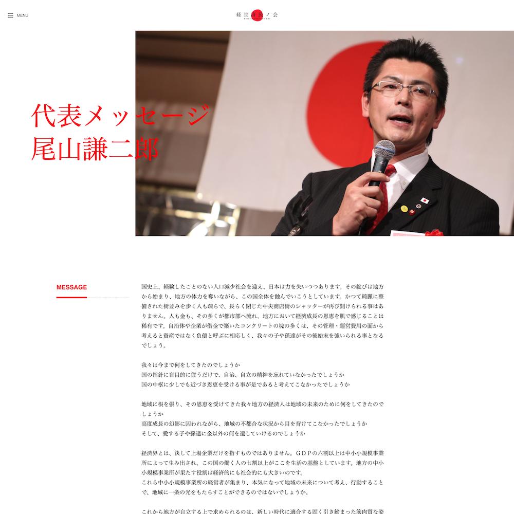 経世済民の会Webサイト画像2