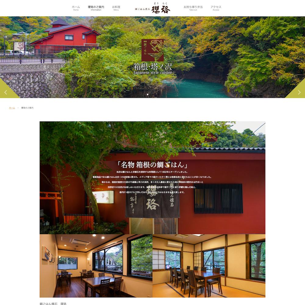 鯛ごはん懐石 瓔珞Webサイト画像2