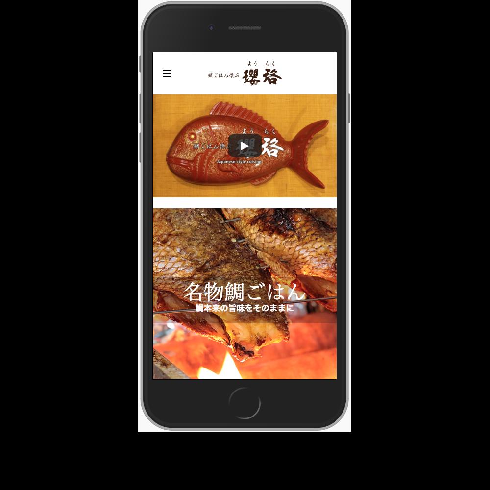 鯛ごはん懐石 瓔珞Webサイト画像3
