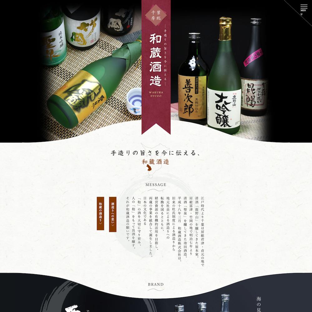 和蔵酒造 株式会社Webサイト画像1