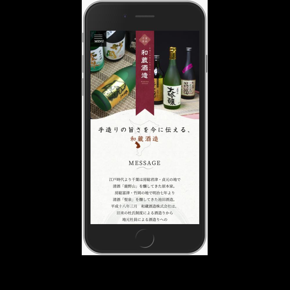 和蔵酒造 株式会社Webサイト画像3