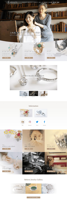 カデンシア(2020)Webサイト画像1