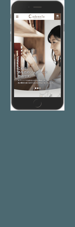 カデンシア(2020)Webサイト画像3