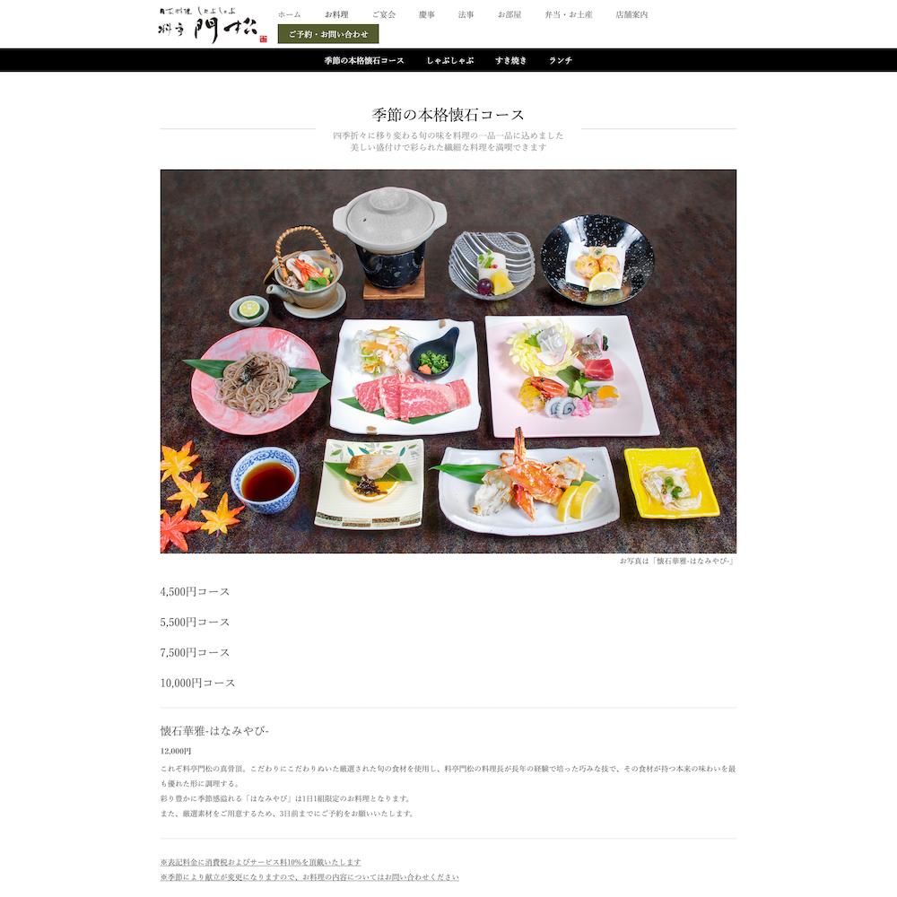 料亭 門松Webサイト画像2