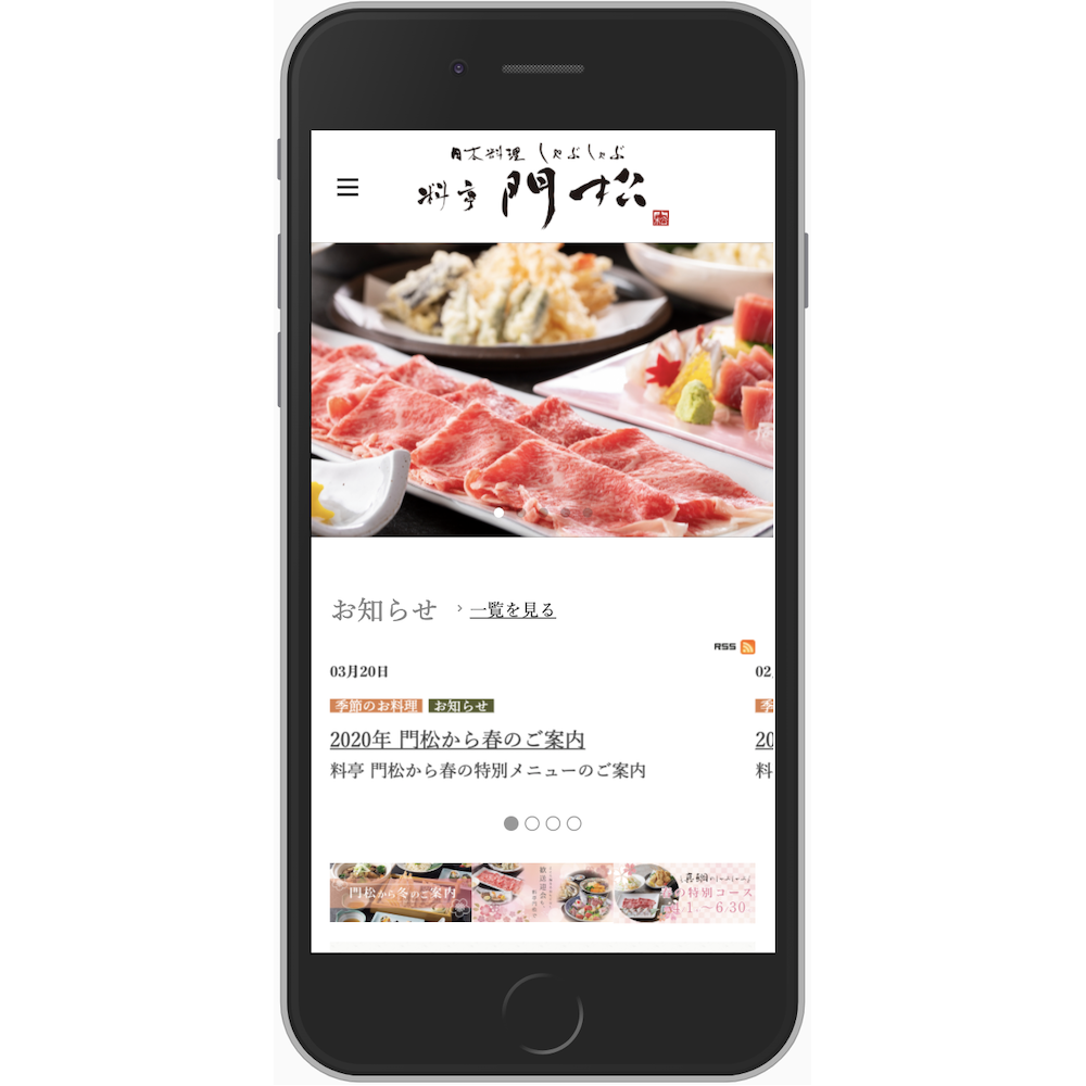 料亭 門松Webサイト画像3